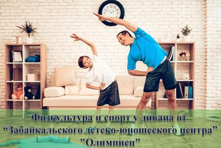 Физкультура и спорт у дивана
