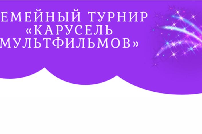 Семья знатоков Мультфильмов-2020