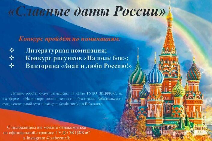 Творческий конкурс «Славные даты России»