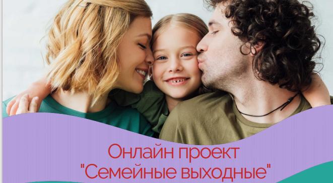 """""""Семейные выходные"""""""